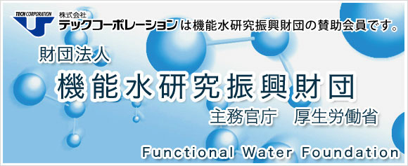 Functional Water Foundation